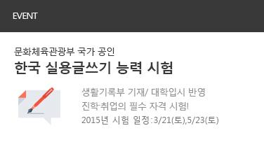 국가공인 한국 실용글쓰기 능력시험