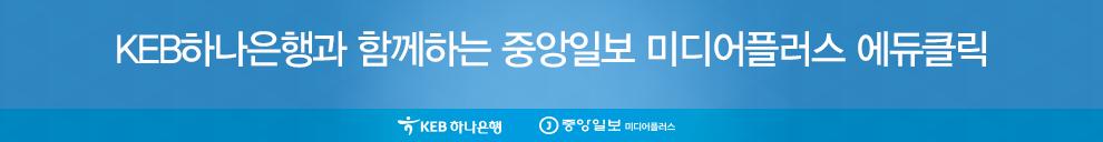 하나은행과 함께하는 중앙일보 플러스 에듀클릭
