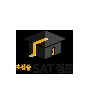 초집중 SAT 캠프