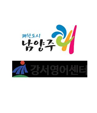 주말학교/교육시설 위탁운영