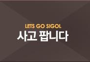 Let's go SIGOL 사고 팝니다